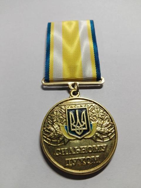 """Медаль """"Сильному духом"""" с документом"""