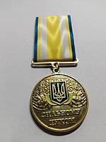 """Медаль """"Сильному духом"""" с документом, фото 1"""