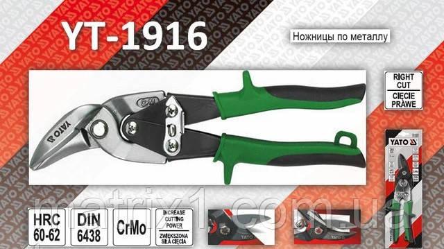 Ножницы по металлу прямой и правый  рез  235 мм  // YATO