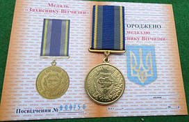 """Медаль """"Захиснику Вітчизни"""" + документ"""