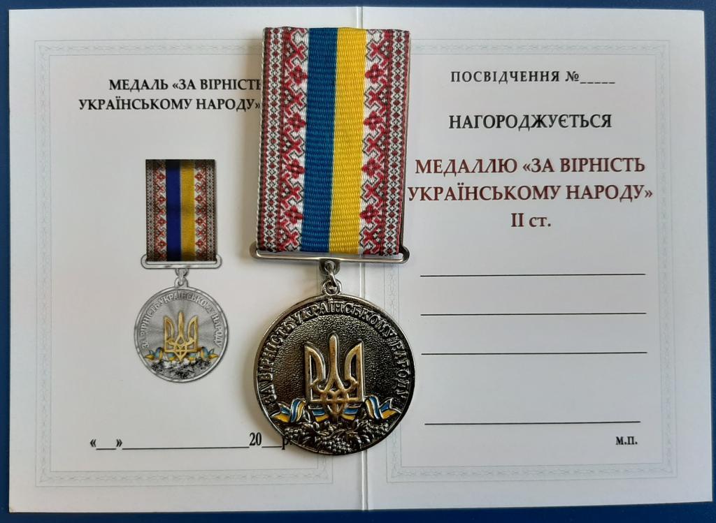 Медаль За вірність Українському народу 2 ст.