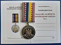 Медаль За вірність Українському народу 2 ст., фото 1