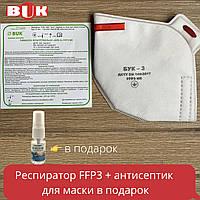 Респиратор FFP3 Бук с носовым зажимом buk ффп3 Многоразовая маска 3-й класс для медиков Оригинал от Завода