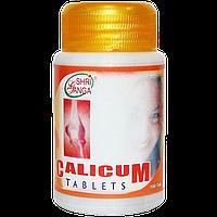 Каликум природний Кальцій з раковин, корала і яєчної шкаралупи - остеопороз, перелом, рахіт, серцева недост.