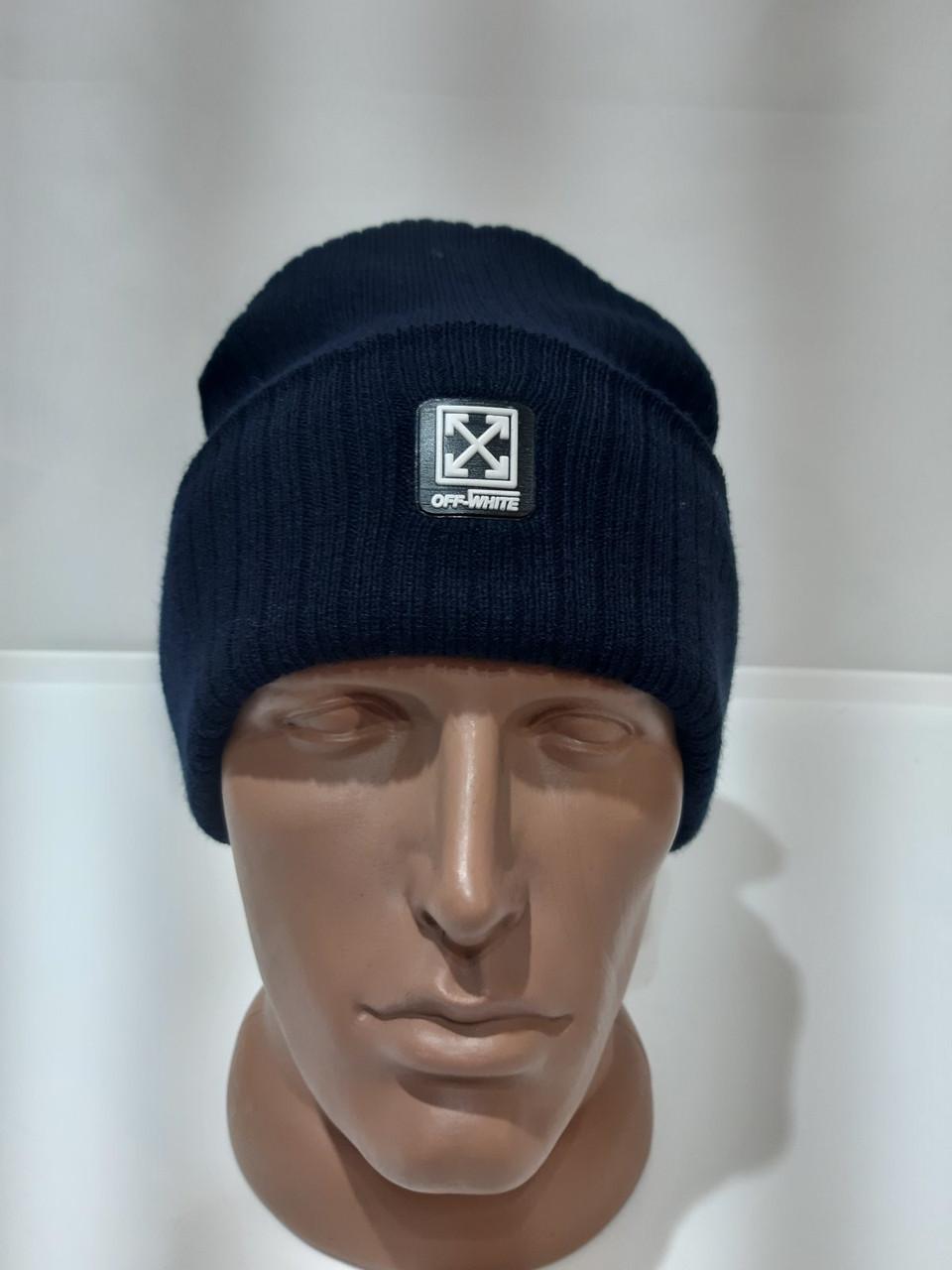 Шерстяная мужская шапка зимняя темно-синяя с отворотом