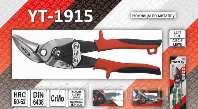 Ножницы по металлу прямой и левый  рез  235 мм  // YATO