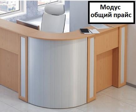 Стойки ресепшн Модус