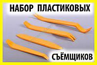 Авто набор пластиковых съёмщиков №1 клипсы панель карта двери магнитола клипса ракель
