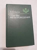 Основы металловедения Ю.Лахтин