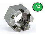 Гайка корончатая М12 ГОСТ 5918-70, DIN 935 з нержавіючої сталі А2 і А4, фото 2