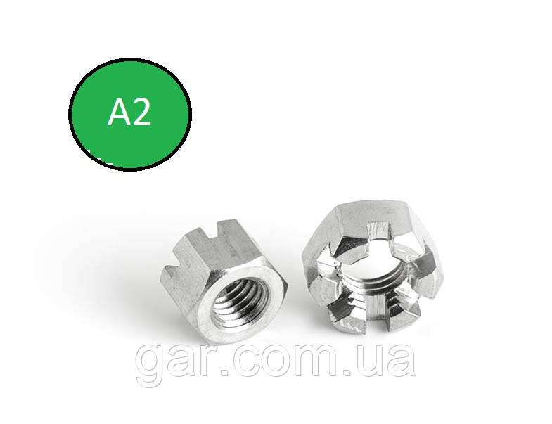 Гайка корончатая М18 ГОСТ 5918-70, DIN 935 з нержавіючої сталі А2 і А4