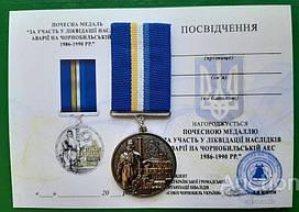 Медаль За Участь у Ліквідації наслідків аварії на Чорнобильській АЕС 1986-1990