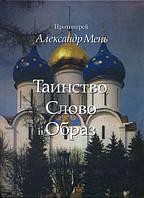 Таинство, Слово и Образ. Православное богослужение. Протоиерей Александр Мень.