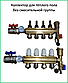Колектор теплої підлоги AquaWorld для низькотемпературних систем на 10 контурів, фото 3