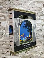 """Книга-сборник """"Хроники Амбера"""" Т.2 Фантастические романы Желязны Роберт"""