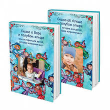 Іменна книга - казка Ваша дитина і блакитний ельф, або Історія для дітей, вередують (FTBKBLURU)