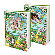 Іменна книга Пасхальні пригоди Вашої дитини (FTBKEASRU)