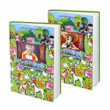 Именная книга - стихи Ваш ребенок и домашние животные (FTBKANIRU)
