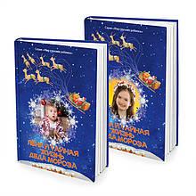 Іменна книга Ваша дитина і таємна життя діда Мороза (FTBKNY8RU)