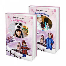 Именная книга - стихи Ваш ребенок и зима (FTBKWINRU)