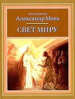 Свет Миру. Протоиерей Александр Мень.