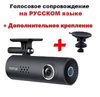 Xiaomi 70Mai Smart Dash Cam 1S WiFi Car DVR (Midrive D06) + голосовое сопровождение на русском языке