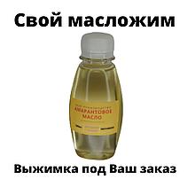 Амарантова олія 100 мл Своє Виробництво (Холодний віджим)