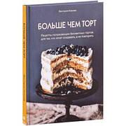 Більше ніж торт Вікторія Ісакова