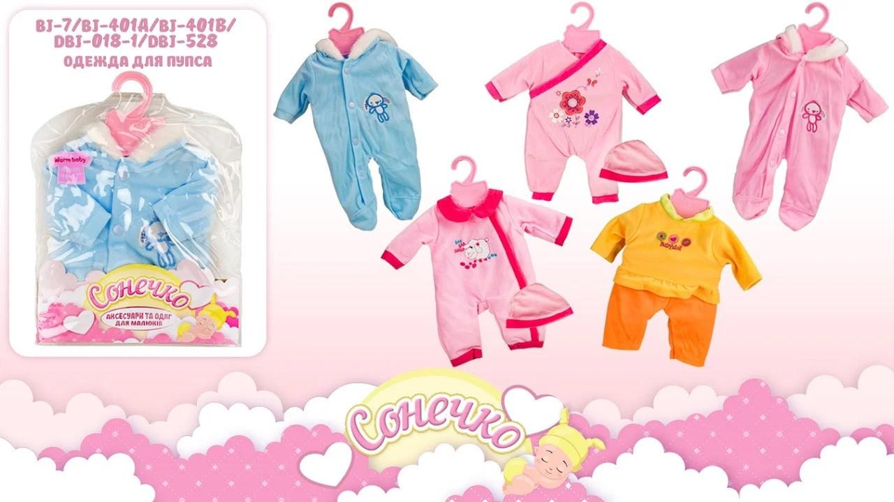 Одяг для пупса Baby Born BB Сонечко 5 видів  BJ-7/BJ-401A/BJ-401B