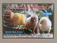 Ясли для цыплят O-mega