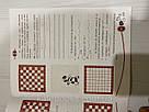 Шахи для дітей. Книга Романової І., фото 3