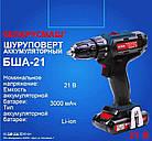 Шуруповерт аккумуляторный Беларусмаш БША-21 (18в) 2 аккумулятора, фото 2