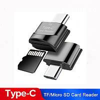 Переходник USB Type C на Micro SD OTG к телефонам и планшетам