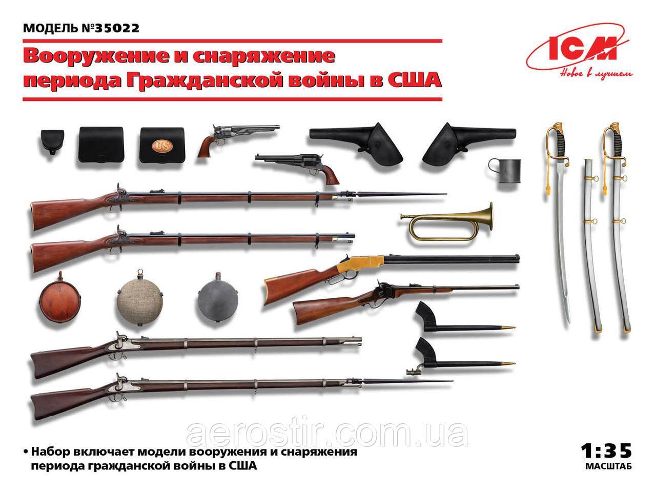 Оружия и снаряжения времен Гражданской войны в США.1/35 ICM 35022