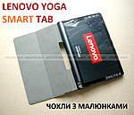 Обзор на чехол для Lenovo Yogs Smart Tab (YT-X705L YT-X705F), модель Ivanaks Two Fold