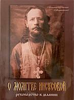 О молитве Иисусовой. Руководство в делании. Архиепископ Антоний (Михайловский), фото 1