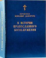 До історії православного богослужіння. Ієромонах Венедикт (Алентов)