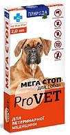 Капли на холку Мега Стоп  ProVET для собак 10-20 кг/ 4 пипетки*2мл