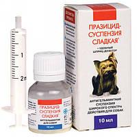 Суспензия Празицид (празиквантел+пирантел+фенбендазол), антигельминтик для собак, 10 мл