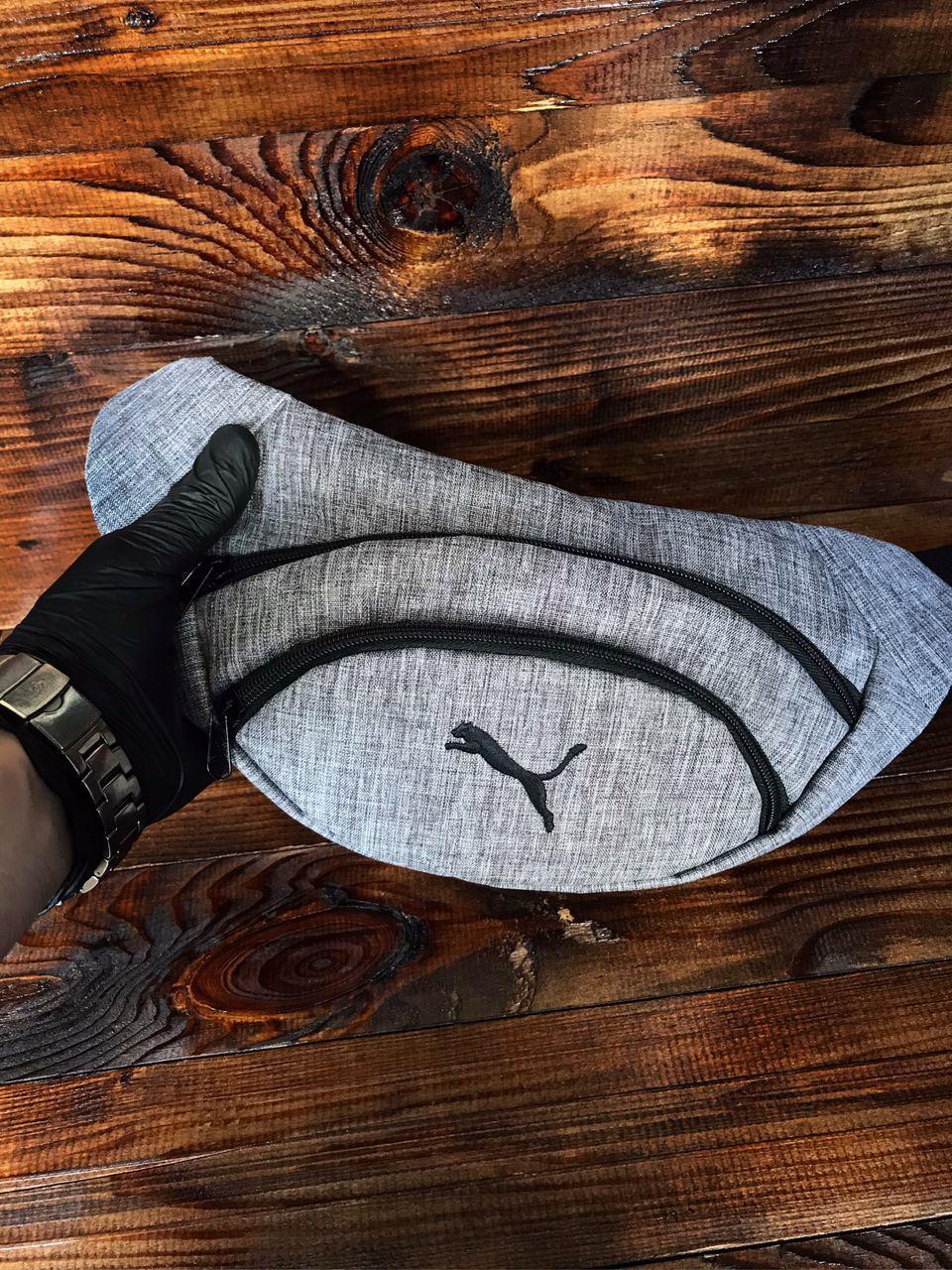 Поясная сумка Серая Бананка Puma Логотип черный Мужская Женская