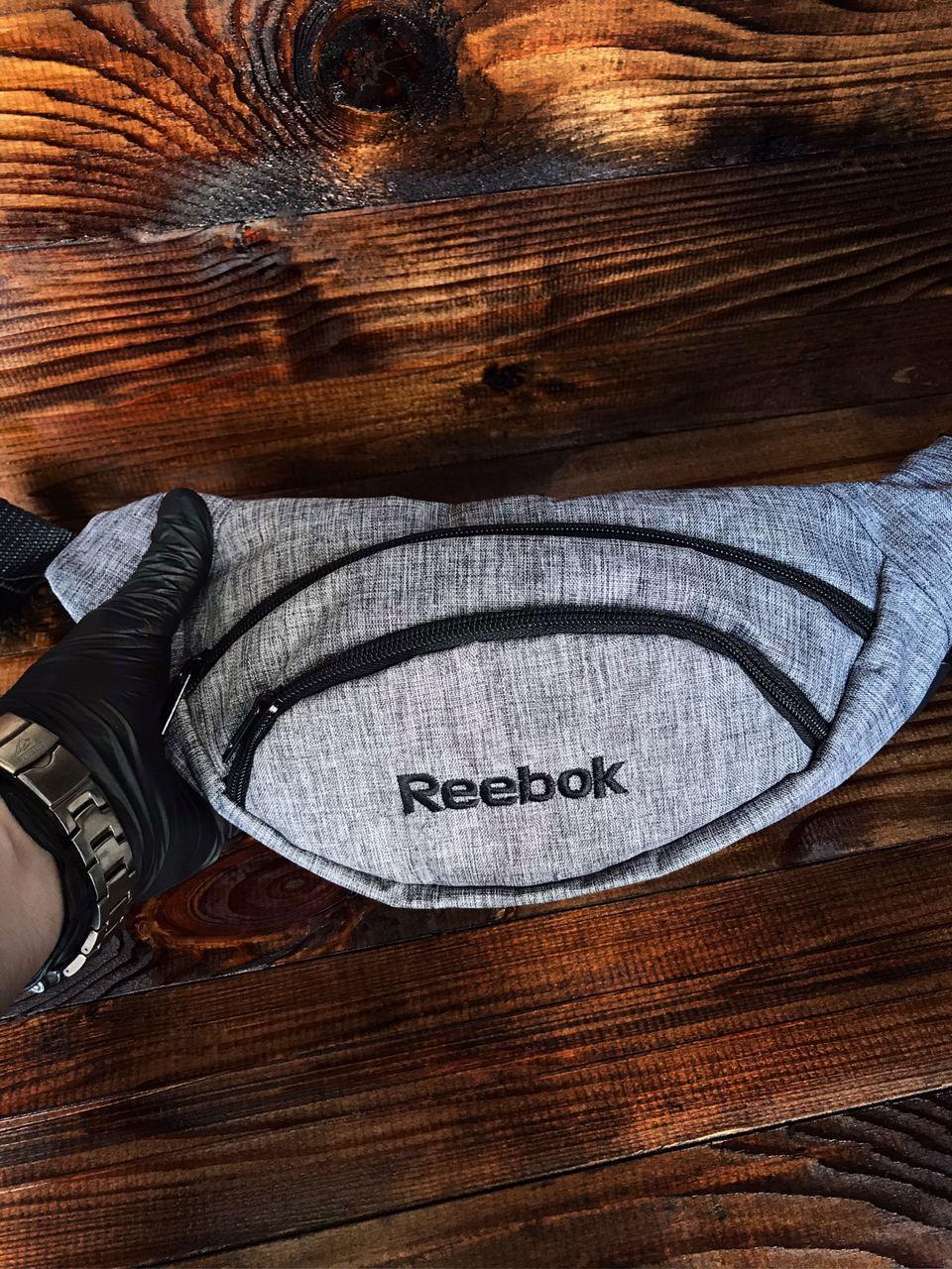 Поясная сумка Серая Бананка Reebok Логотип черный Мужская Женская