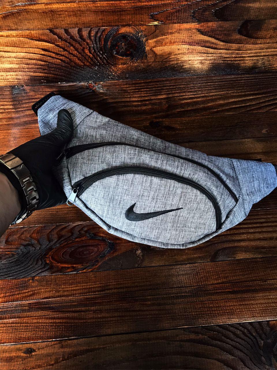 Поясная сумка Серая Бананка Nike Логотип черный Мужская Женская