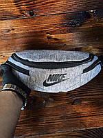 Поясная сумка Серая Бананка Nike Логотип Черный Мужская Женская, фото 1
