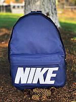 Рюкзак Nike стильный городской спортивный горный школьный мужской, женский, фото 1