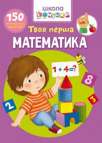"""[F00025075] Книга """"Школа чомучки. Твоя перша математика. 150 розвивальних наліпок """""""