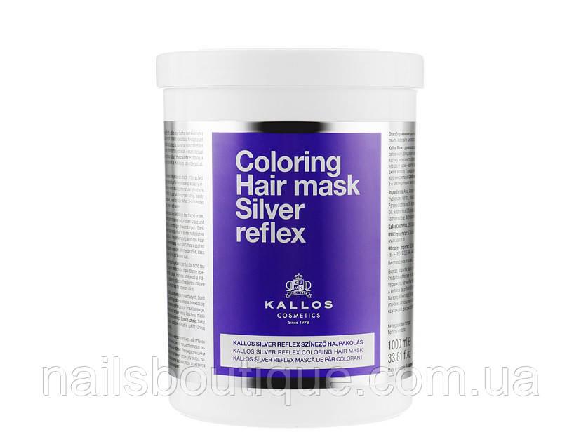 Kallos Cosmetics Coloring Hair Mask Reflex Silver, 1000мл
