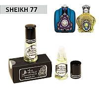 Величественный восточный мужской аромат Аналог на бренд Sheikh 77  (Дубай), фото 1