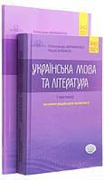 Українська мова та література. ЗНО 2021. В 2 частинах. (комплект із 2 книг). Авраменко Олександр