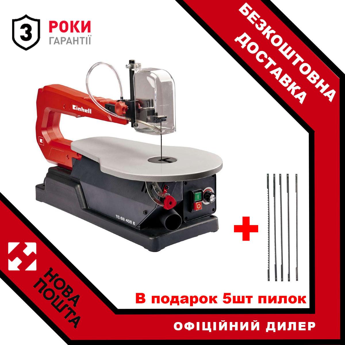 Пилка-лобзик Einhell TC-SS 405 E (4309040) + Комплект пилок до пили-лобзику 5шт