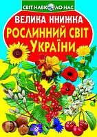 Велика книжка. Рослинний світ України